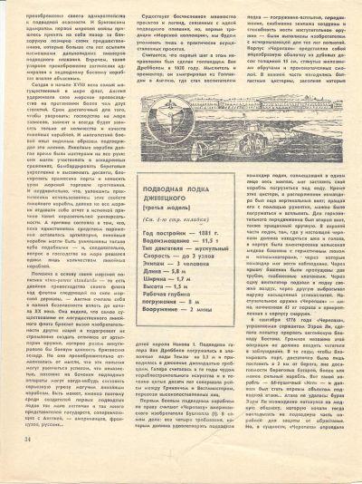 Подводная лодка джевецкого стр 34